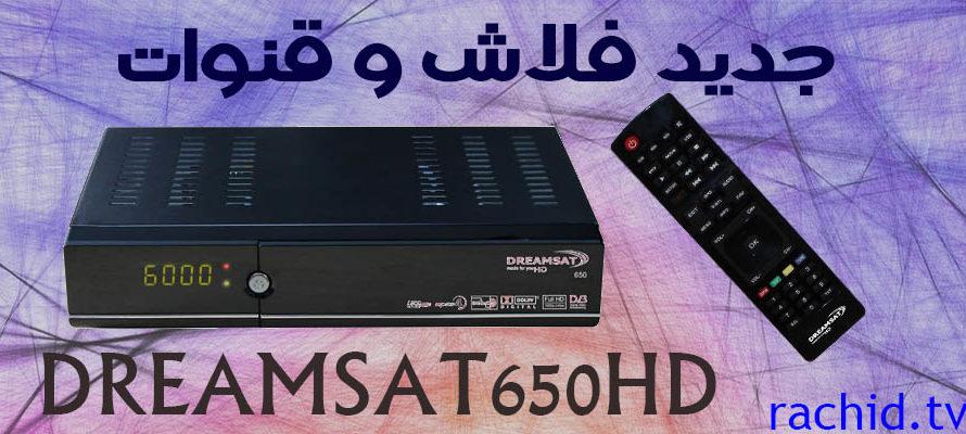 جديد قنوات و فلاش DREAMSAT 650
