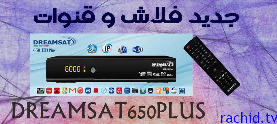 جديد قنوات و فلاش DREAMSAT 650PLUS