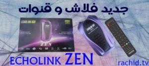 تحميل جديد قنوات و فلاش Echolink zen