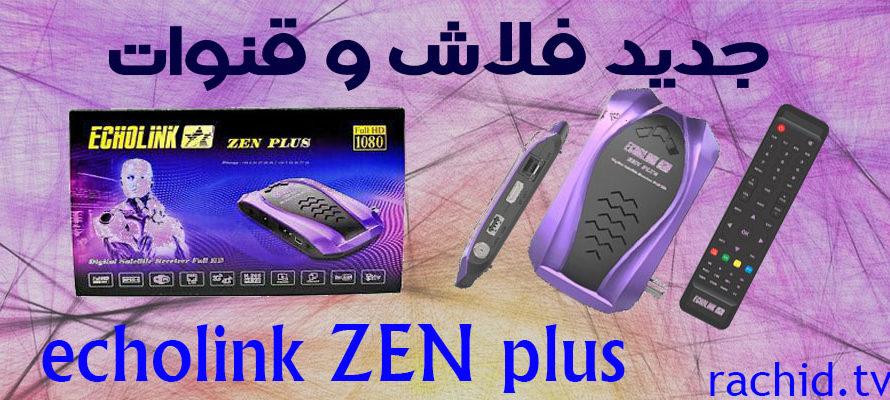 جديد قنوات و فلاش Echolink zen plus